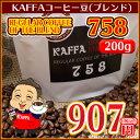 【 KAFFA 758 200g 】コーヒー/コーヒー豆/珈琲豆/珈琲 KAFFAコーヒー豆