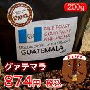 【 KAFFAグァテマラ 200g 】 KAFFAコーヒー豆(ストレート) 珈琲豆の挽き方(豆のまま、中細挽き、粗挽き)選べます。