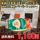 KAFFA おすすめお試しセットG◆コーヒー豆3種類 (ラブ、セレブリティー、ロマンス)各100gと、メリタ コーヒー濾紙 エコブラウン1×2G無漂白がセットに...