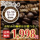 【 KAFFAブレンドコーヒーセレクトセット 】◆お好みの5...