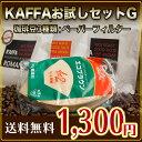 KAFFA おすすめお試しセットG◆コーヒー豆3種類 (ラブ...