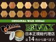 BRIWAX ブライワックス・オリジナル・ワックス【400ml】※一部の缶に、へこみや汚れがある場合がありますが品質に影響はありません。【P20Aug16】