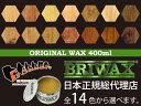 BRIWAX ブライワックス・オリジナル・ワックス【400ml】※一部の缶に、へこみや汚れがある場合がありますが品質に影響はありません。...