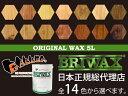 BRIWAX ブライワックス・オリジナル・ワックス【5L】※一部の缶に、へこみや汚れがある場合がありますが品質に影響はありません。【10P18Jun16】