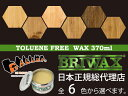 BRIWAX ブライワックス・トルエン・フリー【370ml】※一部の缶に、へこみや汚れがある場合がありますが品質に影響はありません。【10P1…
