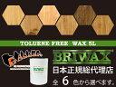BRIWAX ブライワックス・トルエン・フリー【5L】※一部の缶に、へこみや汚れがある場合がありますが品質に影響はありません。【10P18Jun16】