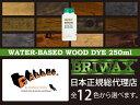 BRIWAX ブライワックス・ウォーター・ベース・ウッド・ダイ【250ml】※入荷によりパッケージが変更になる場合があります。【P20Aug16】