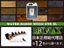 BRIWAX ブライワックス・ウォーター・ベース・ウッド・ダイ【5L】※入荷によりパッケージが変更になる場合があります。【10P18Jun16】