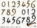 7505-46 アンティーク調 ナンバーサイン 2色 ハウス・ナンバー・#0〜9[ドア用 扉用 ルームナンバー用 表札用][金具 金物 真鍮 古美色仕…