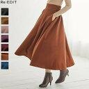 揺れるたび美しく舞うカラースカートC/S/M/Lサイズ ベイ...