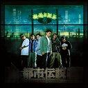 艺人名: I - 【CD】韻踏合組合 / 都市伝説