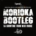 Artist Name: Ta Line - 【メール便対応】【MIXCD】DJ SHOWTIME / MORIOKA BOOTLEG