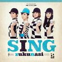 艺人名: Sa行 - 【メール便対応】【CD】ズクナシ / SING