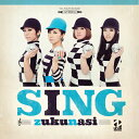 Artist Name: Sa Line - 【メール便対応】【CD】ズクナシ / SING