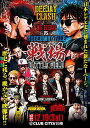 "【メール便対応】【DVD版】DEEJAY CLASH ""戦場〜Battle Field〜"" NG HEAD vs RUDEBWOY FACE"