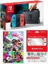 ★ おまけ付 新品 Nintendo Switch Joy-Con (L) ネオンブルー/ (R) ネオンレッド Nintendo Switch Splatoon 2 (スプラトゥーン2)ソフトセット 【ギフトラッピング可能】