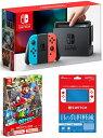 クリスマス包装できます。12/15日発送分★ おまけ付★新品 Nintendo Switch Joy-Con (L) ネオンブルー/ (R) ネオンレッド+スーパーマリオ オデッセイ 〜旅のガイドブック付き〜 セット