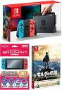 【ギフト商品】おまけ付★新品 Nintendo Switch Joy-Con (L) ネオンブルー/ (R) ネオンレッド+ゼルダの伝説 ブレス オブ ザ ワイルド 〜冒険ガイドブック付き〜
