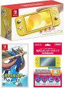 【当社限定品】おまけ付★新品Nintendo Switch Lite イエロー + ポケットモンスター ソード セット