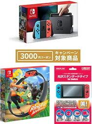 キャッシュレス5%還元【3000円クーポン付】【当社限定品】おまけ付★新品Nintendo Switch Joy-Con(L) ネオンブルー/ (R) ネオンレッド+<strong>リングフィット</strong> <strong>アドベンチャー</strong>セットキャンセル不可