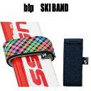 blp スキーバンド2個セ�