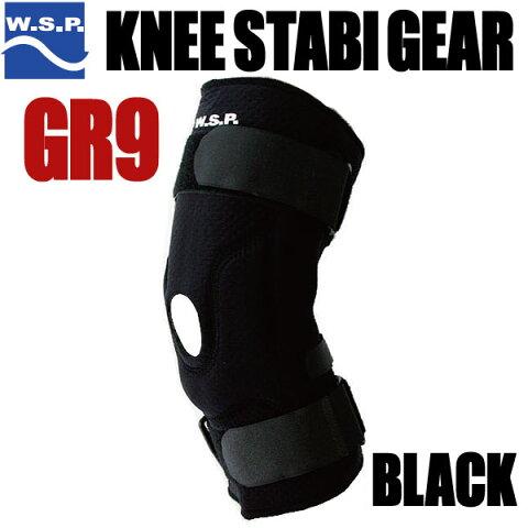 WSP ニースタビライザーGR9 ブラック 膝サポーター ウェイクボード・スケボーに