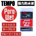 TEMPO 強力防水液 Para Wet(パラウェット) 1...