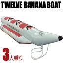 TWELVE ウォータースレッド バナナボート 3人乗り トーイングチューブ