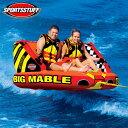 SPORTSSTUFF(スポーツスタッフ) ビッグマーブル BIG MABLE 2人乗りトーイングチューブ