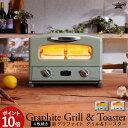 【あす楽対応】アラジン トースター 4枚焼き グラファイト グリルトースター レシピ付き Aladdin グラファイトトースター グリーン/ホワイト AGT-G13A(G) newitem