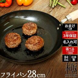 <strong>フライパン</strong> 鉄 28cm リバーライト 極 シリーズ JAPAN 当店オリジナルセット【名入れ可能】【あす楽対応】