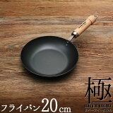究極の鉄 フライパン リバーライト 極 JAPAN フライパン 20cm ガス・IH対応【名入れ無料】