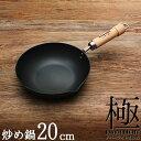 究極の鉄 フライパン リバーライト 極 炒め鍋 20cm【名入れ有料】