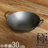 究極の鉄 フライパン リバーライト 極 中華鍋 30cm
