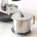キッチンを汚さないトレー付き 日本製 二重アミ式 ステンレスオイルポット 1.2L