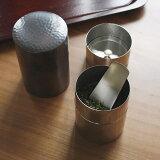 茶筒 槌目模様 茶箕付き 純銅製 ステンレス製