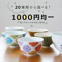 送料無料!20種類から選べる職人手作りの有田焼ご飯茶碗 飯碗 お茶碗