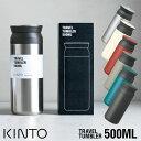 水筒 マグボトル トラベルタンブラー キントー KINTO 500ml 保冷 保温 ステンレス製 全6色【ポイント10倍】 dohkon