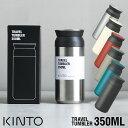 水筒 マグボトル トラベルタンブラー キントー KINTO 350ml 保冷 保温 ステンレス製 全6色