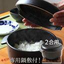 ★今だけ専用鍋敷き付き!弥生陶園