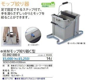 テラモトMMモップ絞り器C型