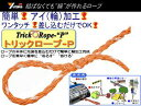 (株)ユタカメイク ユタカ ロープ トリックロープ−P 22mm×6m 4t HIP-4T 1巻【423-2895】