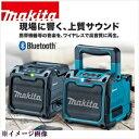 【送料無料】makita マキタ 充電式スピーカ MR200B(黒) Bluetooth対応【本体の...