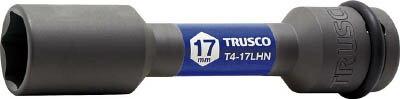 [インパクト用ソケット]トラスコ中山(株) TRUSCO インパクト用薄肉ホイルナットロングソケット 17mm差込角12.7 T4-17LHN 1個【819-1174】