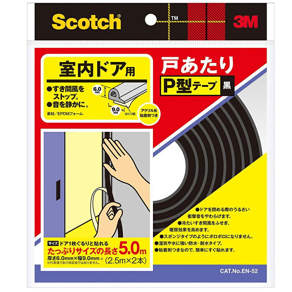 [戸あたりテープ]スリーエム ジャパン(株) 3...の商品画像