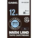 [ラベルプリンタ用テープカートリッジ]カシオ計算機(株) カシオ ネームランド用強粘着再剥離黒文字銀テープ12mm XR12GCSR 1個【855-6182】