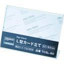 [サインプレート]トラスコ中山(株) TRUSCO L型カード立て 55X80MM TCSL-80 1個【116-3233】