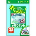 [収納袋]日本サニパック(株) サニパック U78K 水切りネット三角コーナー用 35枚 青 U78K 1冊【137-1830】