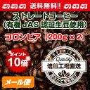 ストレートコーヒー(有機JAS認証生豆使用)コロンビア【200gx2袋】【ポイント10倍】【メール便発送品】