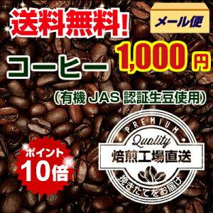コーヒー ポイント マラソン